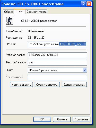 Пример изменения свойств ярлыка для запуска игры с максимальными параметрами 101 fps и 100 hz
