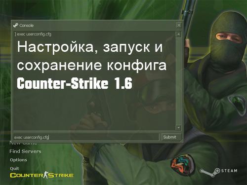 Параметры запуска CS 1 6 Steam | # Gm - Киберспортивное сообщесво